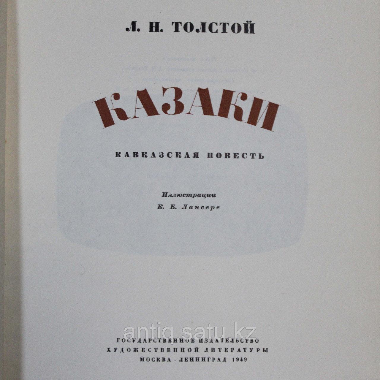 Л. Н. ТОЛСТОЙ. ПОВЕСТЬ «КАЗАКИ» Лев Николаевич Толстой (1828-1910). - фото 2