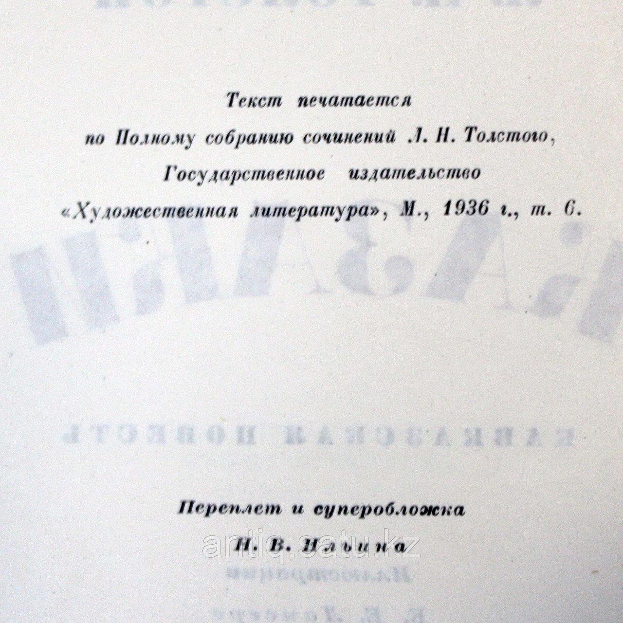 Л. Н. ТОЛСТОЙ. ПОВЕСТЬ «КАЗАКИ» Лев Николаевич Толстой (1828-1910). - фото 3