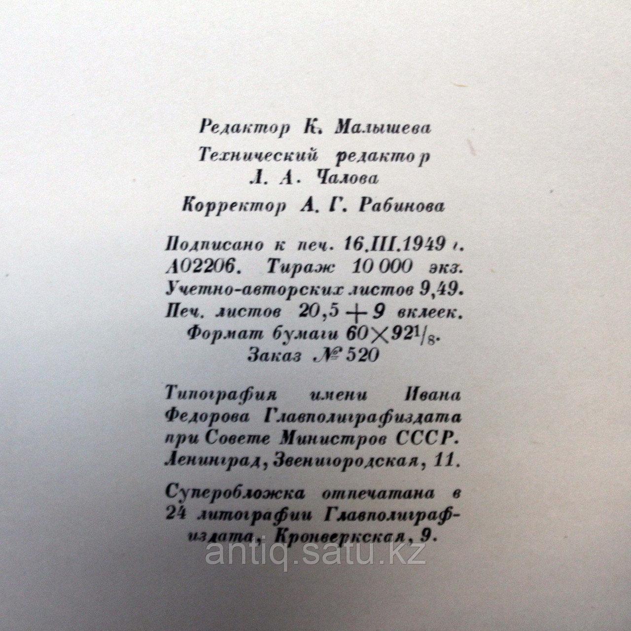 Л. Н. ТОЛСТОЙ. ПОВЕСТЬ «КАЗАКИ» Лев Николаевич Толстой (1828-1910). - фото 9