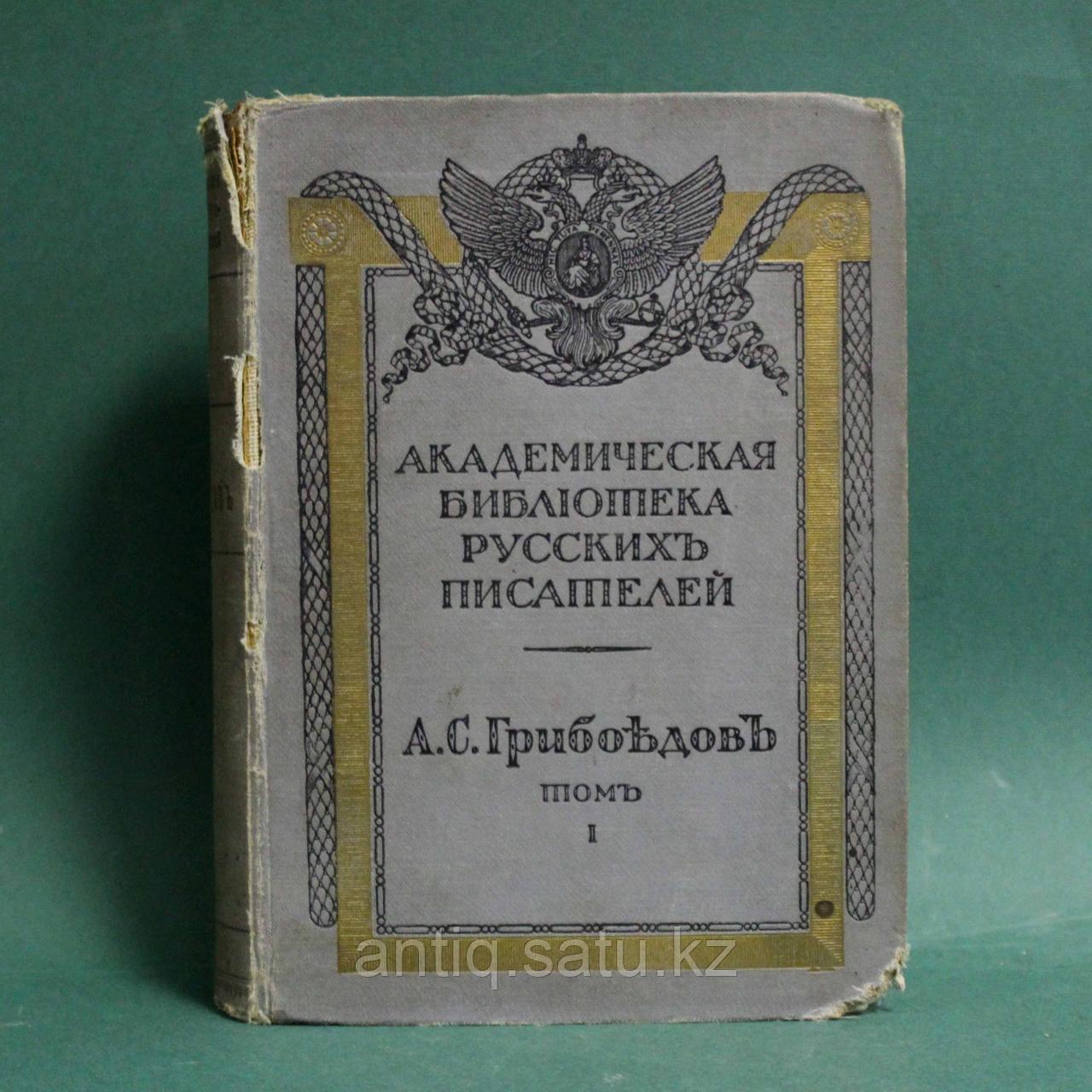 ПОЛНОЕ СОБРАНИЕ СОЧИНЕНИЙ А.С. ГРИБОЕДОВА - фото 1