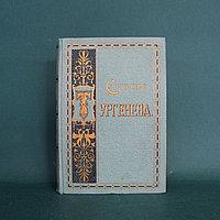 Полное собрание сочинений И. С. Тургенева в оригинальном подарочном кейсе. С Факсимиле Автора.