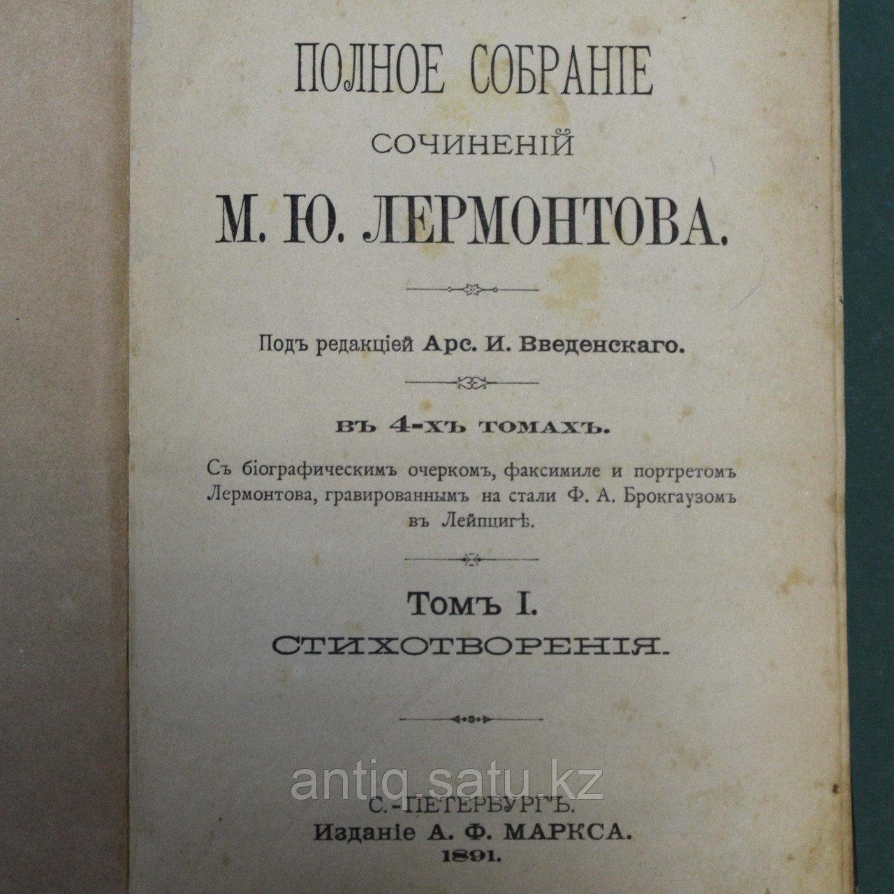 ПОЛНОЕ СОБРАНИЕ СОЧИНЕНИЙ М.Ю. ЛЕРМОНТОВА - фото 6