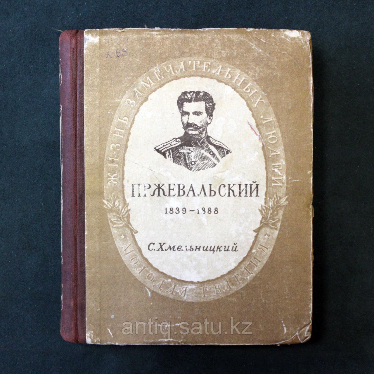 Пржевальский Редкая старая книга о Путешествиях по Центральной Азии. - фото 1