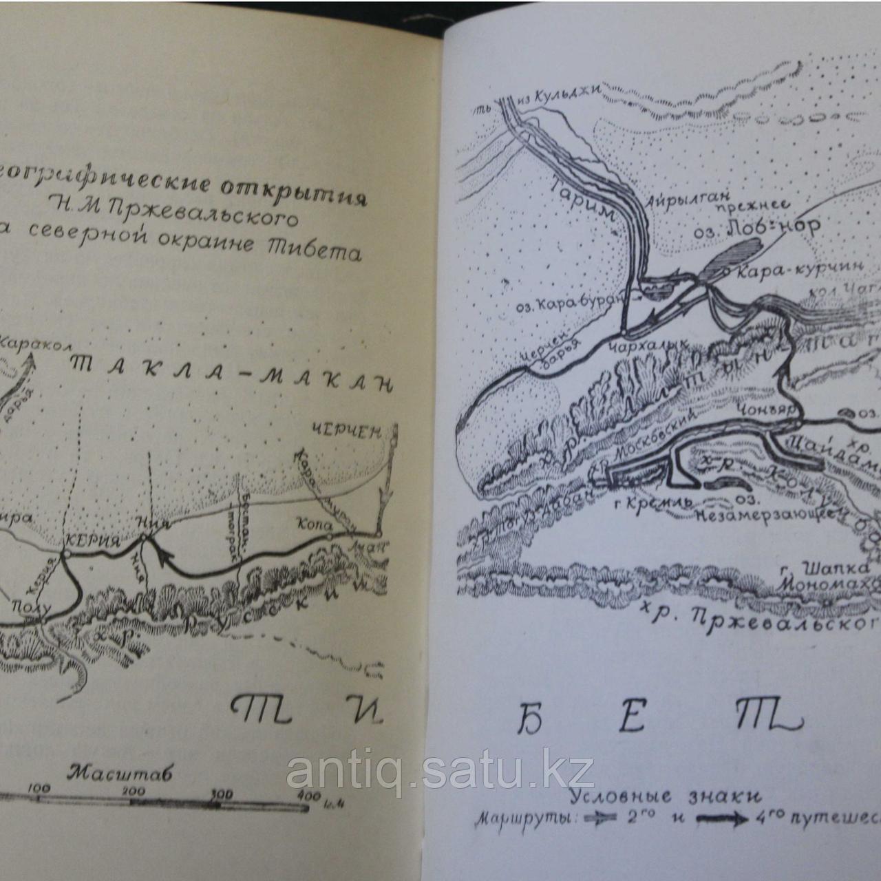Пржевальский Редкая старая книга о Путешествиях по Центральной Азии. - фото 3