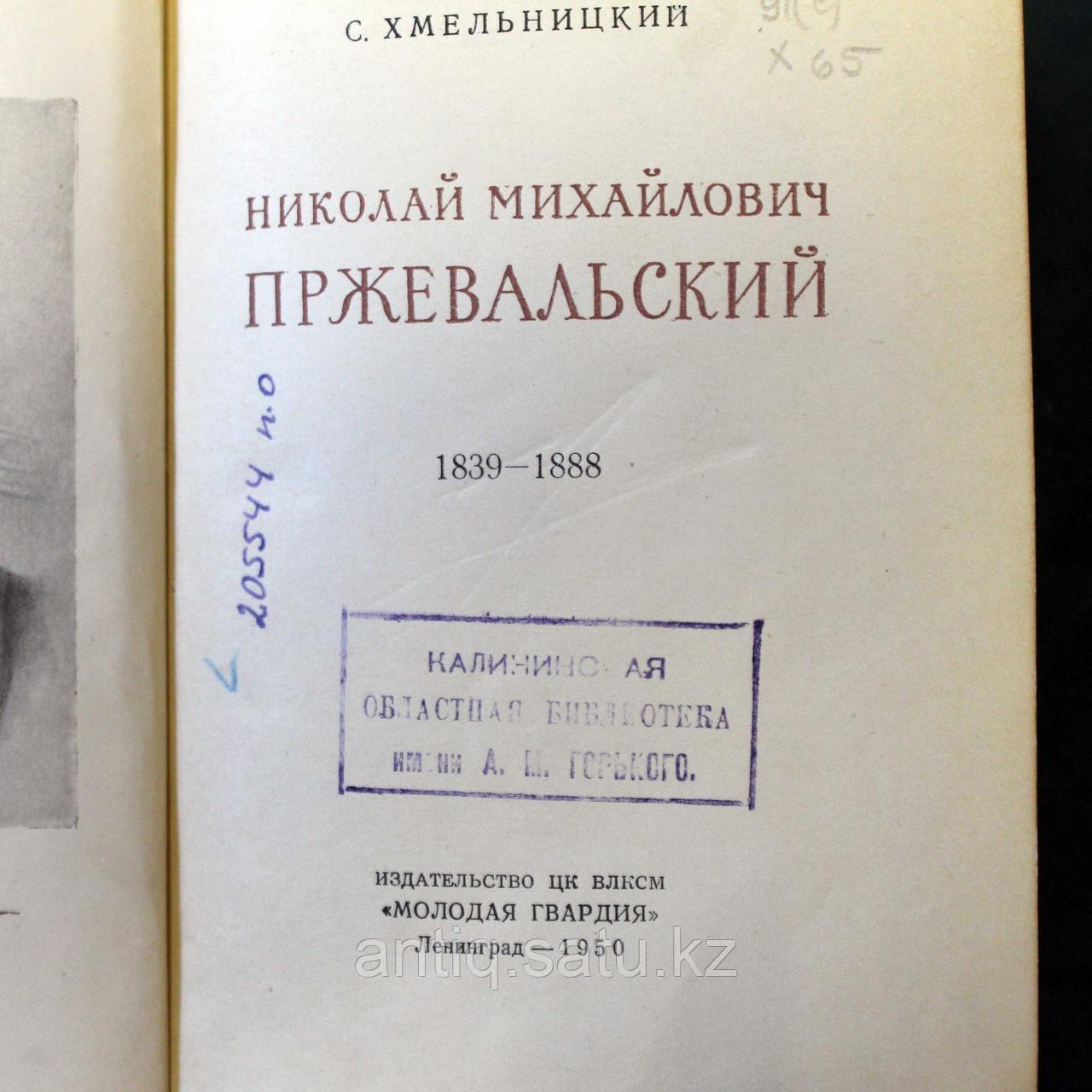 Пржевальский Редкая старая книга о Путешествиях по Центральной Азии. - фото 4