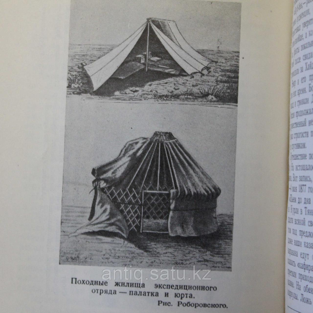 Пржевальский Редкая старая книга о Путешествиях по Центральной Азии. - фото 6