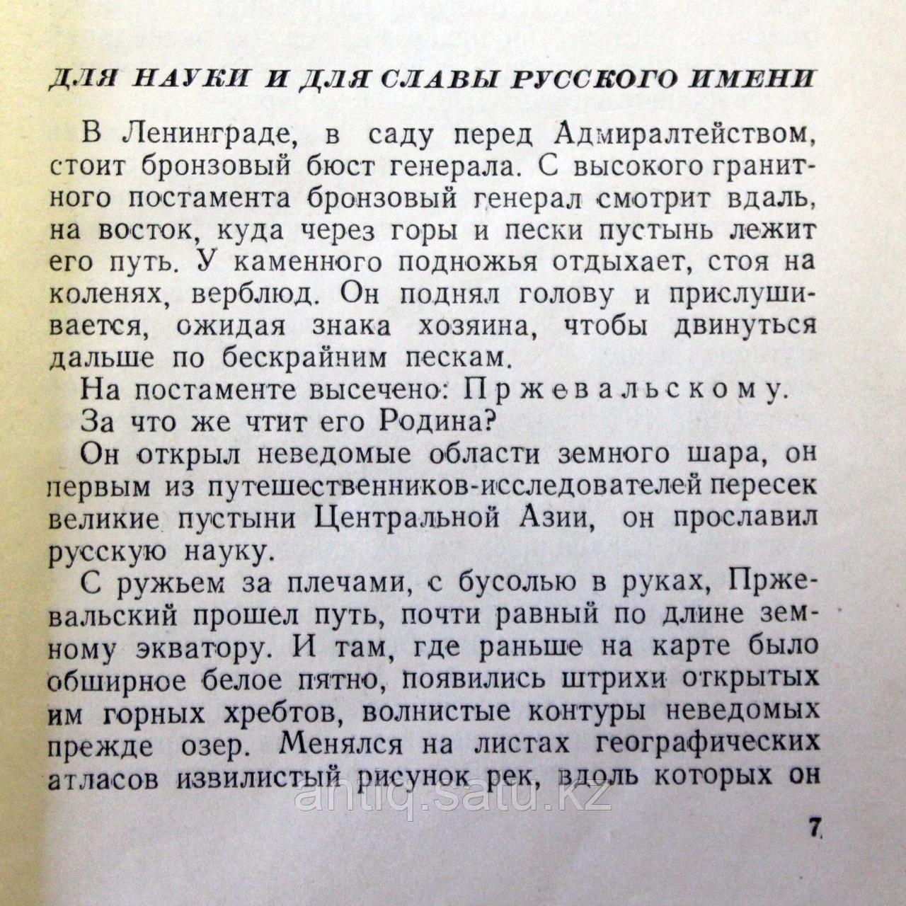 Пржевальский Редкая старая книга о Путешествиях по Центральной Азии. - фото 7
