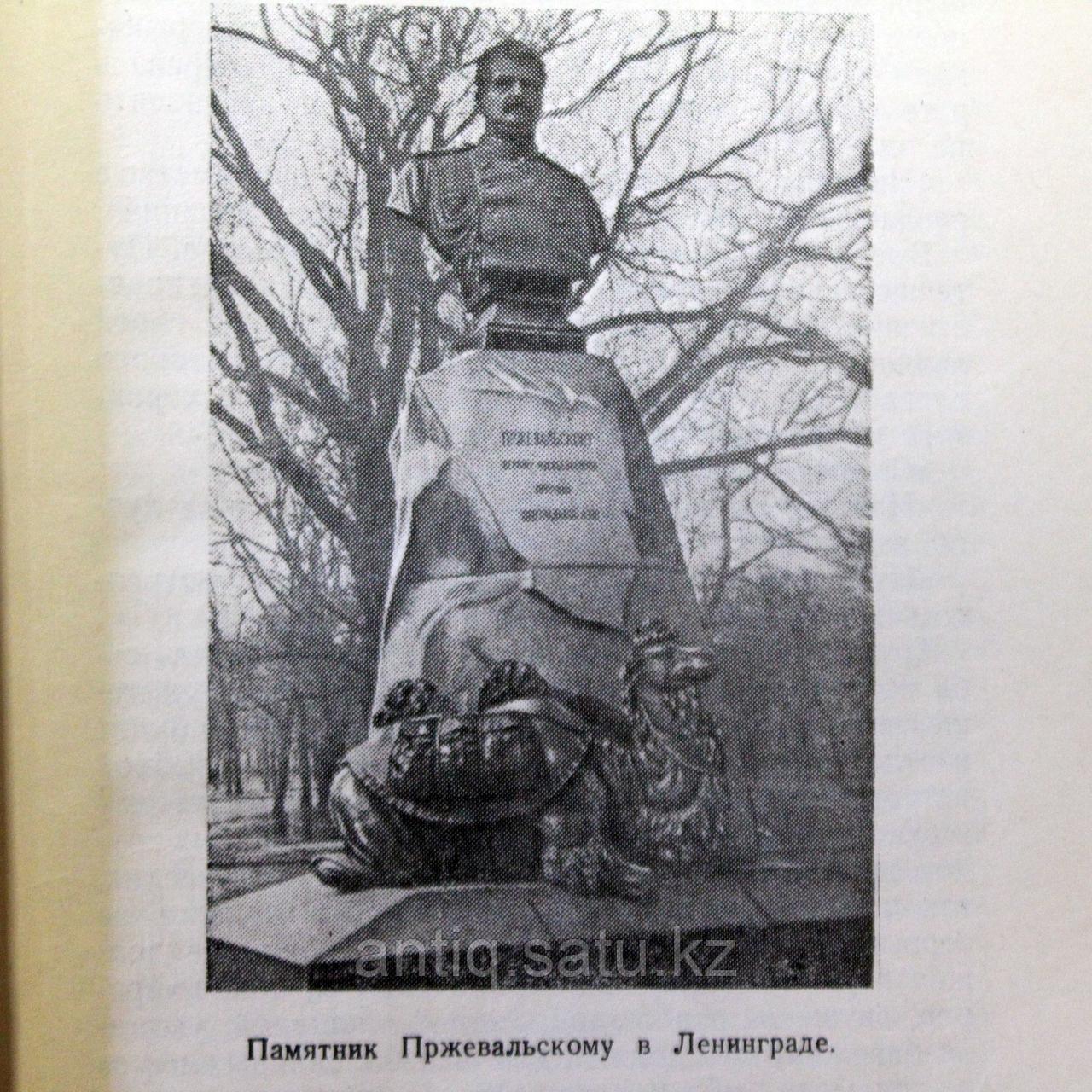 Пржевальский Редкая старая книга о Путешествиях по Центральной Азии. - фото 9