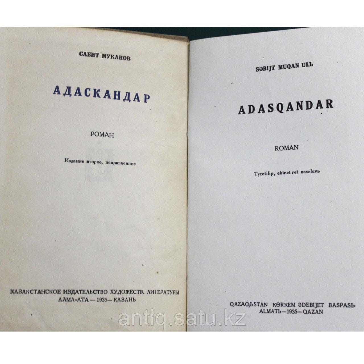 РОМАН «АДАСКАНДАР» Автор - Сабит Муканов (1900-1973). - фото 4