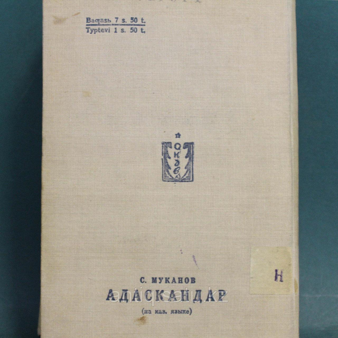 РОМАН «АДАСКАНДАР» Автор - Сабит Муканов (1900-1973). - фото 5