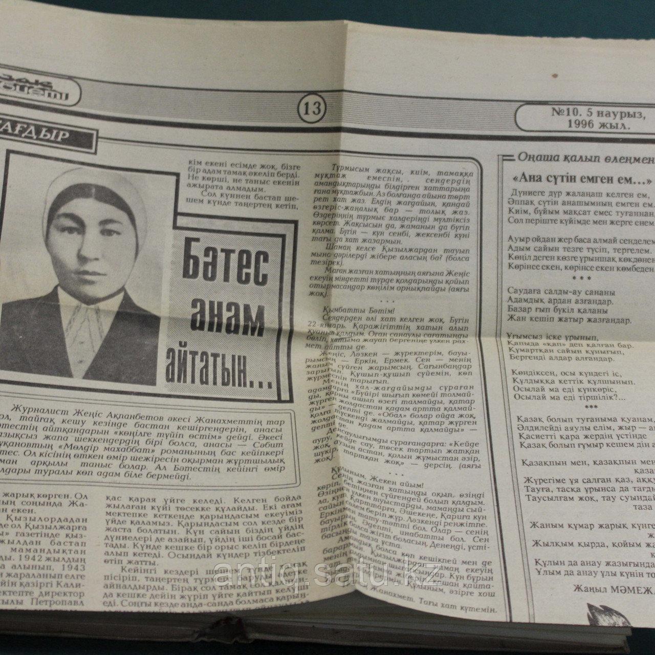 РОМАН «АДАСКАНДАР» Автор - Сабит Муканов (1900-1973). - фото 6