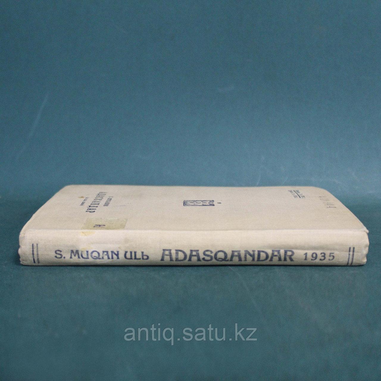 РОМАН «АДАСКАНДАР» Автор - Сабит Муканов (1900-1973). - фото 8