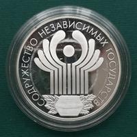 Монета, посвященная СНГ. Большая серебряная монета. Россия. Серебро 900й пробы. 3 Рубля.
