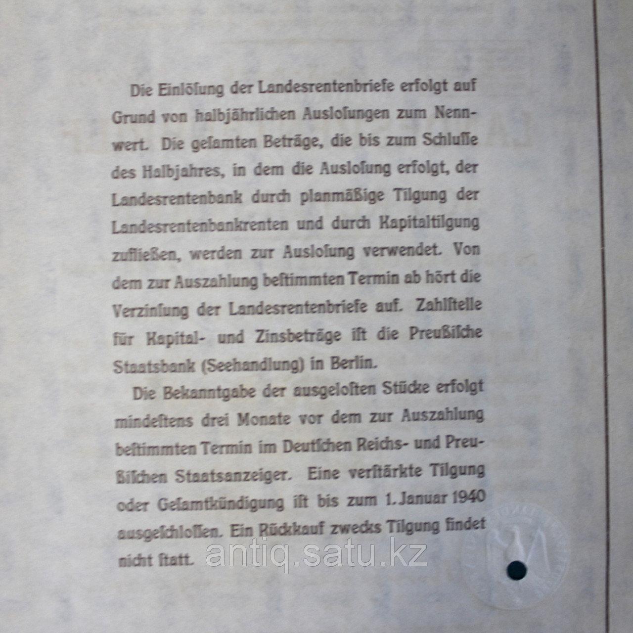Ценные бумаги Третьего Рейха. 1940-е годы. - фото 4