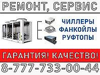 Ремонт и обслуживание чиллеров | Алматы, Нур-Султан, Талдыкорган