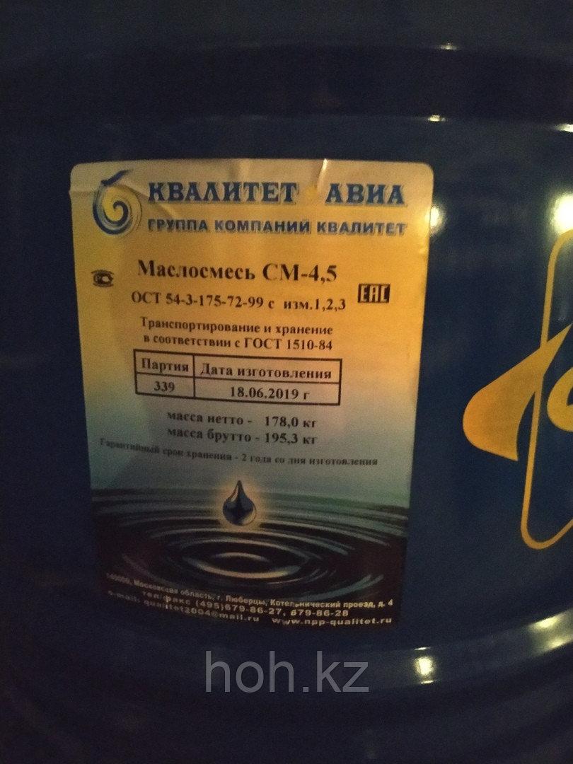 Авиационная Маслосмесь СМ 4,5