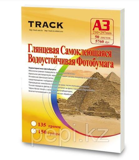 Бумага А-3 135г Track Самоклеющиеся глянец(50)