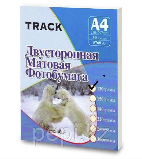 Фотобумага А4 130г Track 2х сторонний матовый(100)
