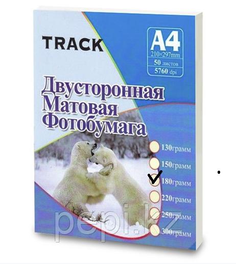 Фотобумага А4 180г Track 2х сторонний матовый(50)