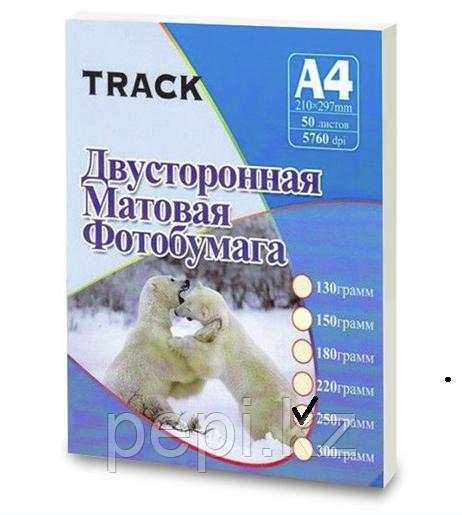 Фотобумага А4 250г Track 2х сторонний матовый(50)