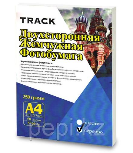 """Фотобумага А-4 250г Track 2х """"СЕРЕБРО"""" (50л.)"""