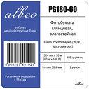 Фотобумага глянцевая для плоттеров.  Albeo  PG180-60, фото 3