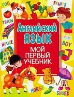 Английский язык. Мой первый учебник