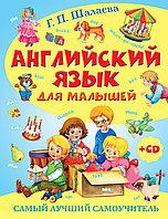 Английский язык для малышей. Самый лучший самоучитель. Г.П. Шалаева