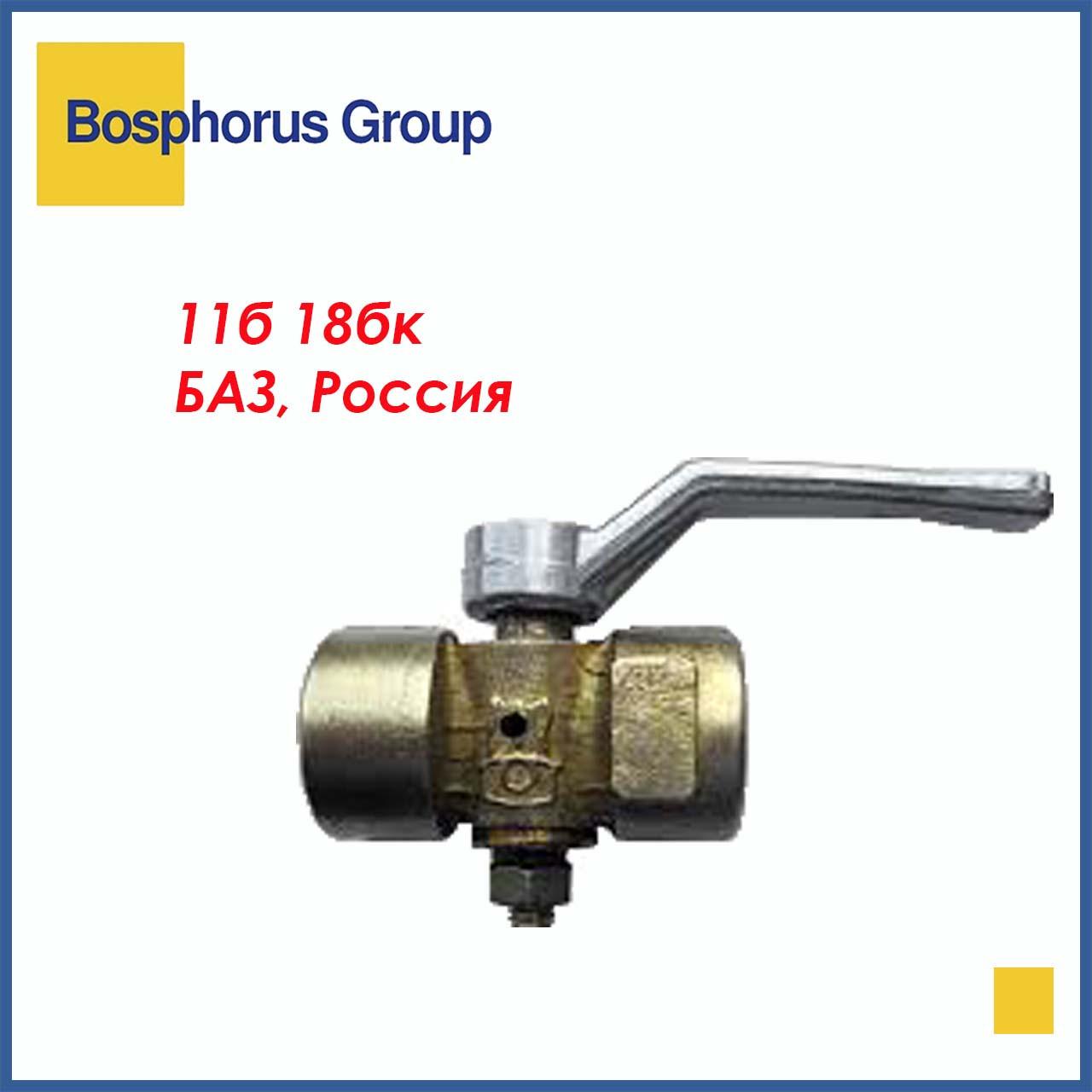 Кран трёхходовой латунный  БАЗ 11б18бк Ду 15 Ру 16 (Россия)