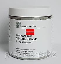 Маска 500мл антицеллюлитная Зеленый кофе для тела Green Matrix Prof