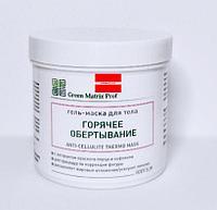 Гель-Маска 300мл Горячее обертывание для тела Green Matrix Prof