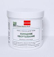 Гель-Маска 300мл Холодное обертывание для тела Green Matrix Prof