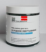 Гель-Маска 500мл Холодное обертывание для тела Green Matrix Prof