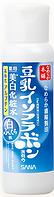 Sana Nameraka Soybean Isofrabon Medicated Whitening Emulsion Отбеливающая эмульсия, 150 мл