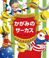 Книга детская с картинками Кагамино Цирк