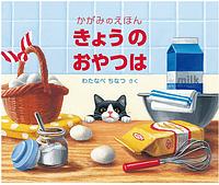 Книга детская с картинками Кагамино Сегодняшняя закуска