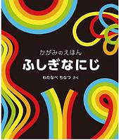 Книга детская с картинками Кагамино Таинственная радуга