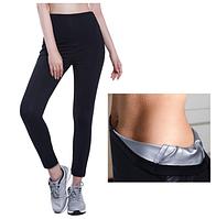 Корректирующее белье - брюки антицеллюлитные, для сжигания жира, Cool outdoor , размер S