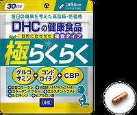 "Витамины ""С Легкостью"" для суставов. DHC.Курс-30 дней"