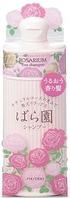 Shiseido Rosarium rose body soap Мыло для тела, 300мл