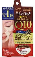 Патчи для области вокруг глаз с коэнзимом Q10 Clear Turn Q10 Eye Zone Mask, 5 пар, Kose Cosmeport