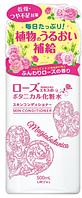 Utena Magiabotanica Skin Conditioner Кондиционер для кожи, 500 мл