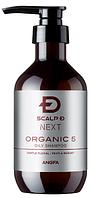 ANGFA Scalp D Next Organic 5 Oily Shampoo Органический шампунь для мужчин, для жирных волос и кожи головы, 350мл