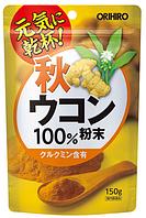 ORIHIRO 100% экстракт куркумы в порошке, 150 гр
