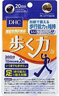 DHC Walking force Свобода движения, 20 дней