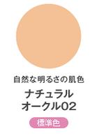 DHC Q10 Clear Powdery Foundation Set Увлажняющая пудра-основа под макияж, 10гр, тон 02