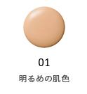 Kose ESPRIQUE Liquid compact BB Рефил - жидкий компактный BB крем-пудра, 13 гр, тон 01