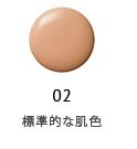 Kose ESPRIQUE Liquid compact BB Рефил - жидкий компактный BB крем-пудра, 13 гр, тон 02