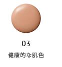 Kose ESPRIQUE Liquid compact BB Рефил - жидкий компактный BB крем-пудра, 13 гр, тон 03