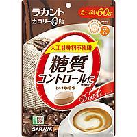 SARAYA Диетические леденцы со вкусом кофе с молоком, 60гр
